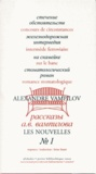 Alexandre Vampilov - Les nouvelles - Tome 1, Concours de circonstances ; Intermède ferroviaire ; Sur le banc ; Romance stomatologique.