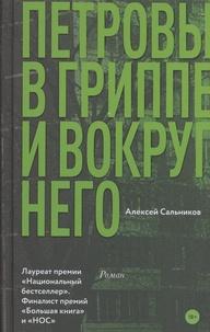 Alexeï Salnikov - Petrovy v grippe i vokrug nego.