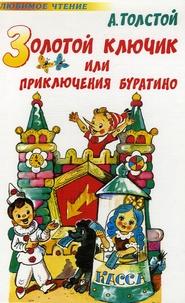Alexis Tolstoï - Petite clé d'or ou Les aventures de Bouratino - Edition en langue russe.