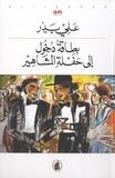 Ali Badr - Bitaqat dukhul ilá haflat al-mashahir - Edition langue arabe.