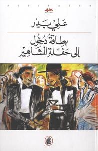 Accentsonline.fr Bitaqat dukhul ilá haflat al-mashahir - Edition langue arabe Image