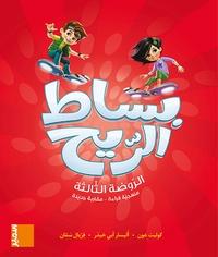 Alissar Abi Haidar et Colette Aoun - Livre GS Bissat Arrih.