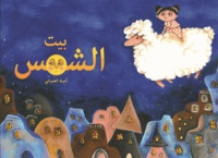 Amina El Amarani - La maison du soleil.