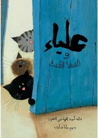 Amina Hachimi Alaoui - Alya et les trois chats (Alya wa al qitat athalath).