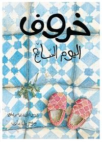 Amina Hachimi Alaoui - Le mouton du septième jour.