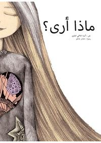 Amina Hachimi Alaoui - Matha ara? (Qu'est-ce que je vois ?).