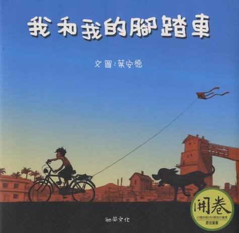 Ande Ye - Wo he wo de jiao ta che. 1 CD audio