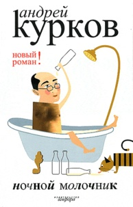 Andreï Kourkov - Nocnoj Molocnik  (Laitier De Nuit).