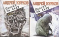 Andreï Kourkov - Piknik Na Ljdu (Le Pingouin) - 2 volumes.