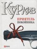Andreï Kourkov - Priiatel' Pokojnika (L'ami du défunt).