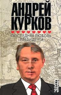 Andrey Kurkov - Poslednjaja lijubov' prezidenta.