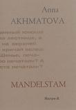 Anna Akhmatova - Mandelstam.