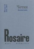 Anna Akhmatova - Rosaire.