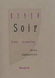 Anna Akhmatova - Soir.