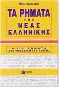 Anna Iordanídou - Les déclinaisons des verbes en grec moderne (tarimata tis neas ellinikis).