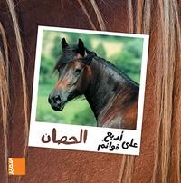 Aala arbaa qawaem Al-hissan.pdf