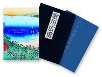 Anne Sefrioui - Hiroshige Paysages célèbres des soixante provinces du Japon.