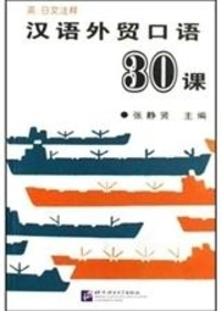 Deedr.fr 30 LECONS DE CHINOIS PARLE COMMERCIAL Image
