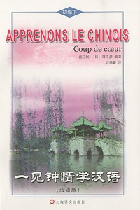 Anonyme - Apprenons le chinois - Coup de coeur Tome 2. 1 CD audio