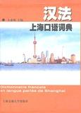 Anonyme - Dictionnaire français en langue parlée de Shanghai.