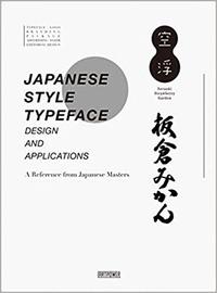 Anonyme - Japanese style typeface.