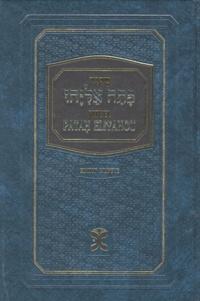 Rituel de prières Patah Eliyahou.pdf