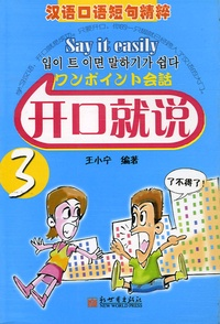 Anonyme - Say it easily 3 - Edition bilingue anglais-chinois.