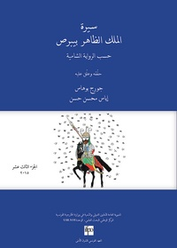 Anonyme et Georges Bohas - Sirat al-Malik al-Zahir Baybars - Texte arabe de la recension damascène - Tome 13.