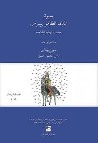 Anonyme et Georges Bohas - Sirat al-Malik al-Zahir Baybars - Texte arabe de la recension damascène - Tome 14.