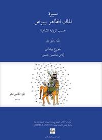 Anonyme et Georges Bohas - Sirat al-Malik al-Zahir Baybars - Tome 15.