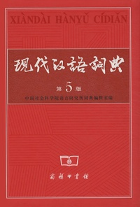 Anonyme - Xiandai Hanyu Cidian.