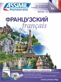 Anthony Bulger et Jean-Loup Chérel - Superpack Français pour Russe B2 - Avec 1 clé USB. 4 CD audio MP3