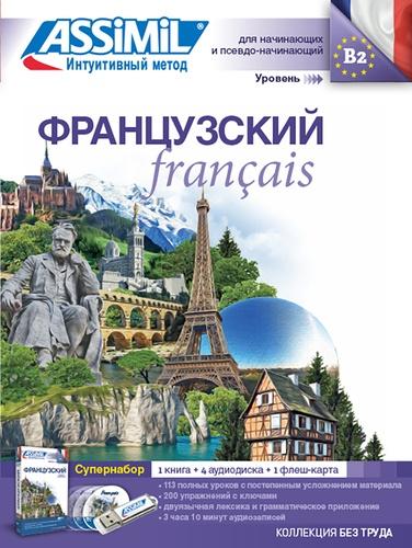 Superpack Français pour Russe B2. Avec 1 clé USB  avec 4 CD audio MP3