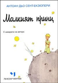 Antoine de Saint-Exupéry - Le Petit Prince - Edition en bulgare.