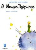 Antoine de Saint-Exupéry - Le Petit Prince - Edition en grec.