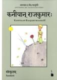 Antoine de Saint-Exupéry - Le Petit Prince - Edition en sanskrit.