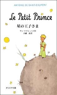 Le Petit Prince. Edition en japonais - Antoine de Saint-Exupéry | Showmesound.org