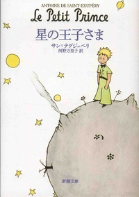 Amazon e-Books pour iPad Le Petit Prince par Antoine de Saint-Exupéry DJVU PDF iBook (French Edition) 9784102122044