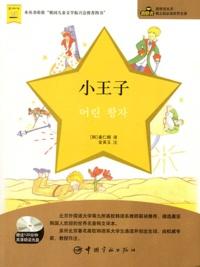 Le Petit Prince- Edition en coréen et notes en chinois - Antoine de Saint-Exupéry | Showmesound.org