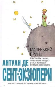 Malenkij (Le petit prince) - Edition en russe.pdf