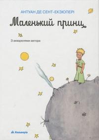 Antoine de Saint-Exupéry - Malen'kij - Edition en ukrainien.