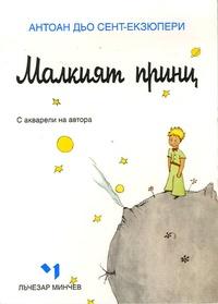 Histoiresdenlire.be Malkijat princ - Edition en bulgare Image