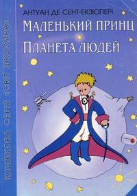 Histoiresdenlire.be Malkijat Princ - Planeta Lioudei, Edition en russe Image