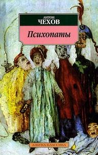 Anton Tchekhov - Psichopaty - En russe.