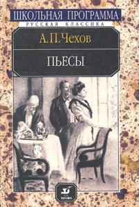 Anton Tchekhov - Théatre - en vo russe.