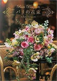 Atsushi Taniguchi - Paris bouquets.