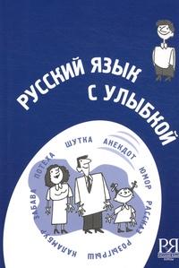 Auteurs divers - Russkij yazyk s ulybkoj (Russian with a smile). 1 CD audio