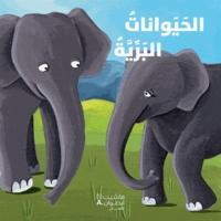 Auzou - Al hayawanate al barriyah 'aktashef bil qira'a wa al lamiss 'asdiqa'i al hayawanate.