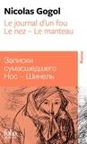 Nicolas Gogol - Le Journal d'un fou. Le Nez. Le Manteau.