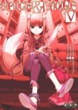 Isuna Hasekura et Keito Koume - Spice & Wolf Tome 5 : .